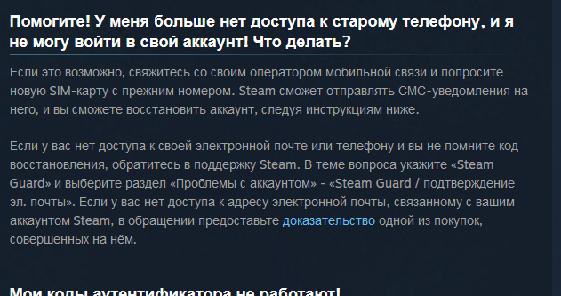 Как удалить Steam Guard, если телефон утерян