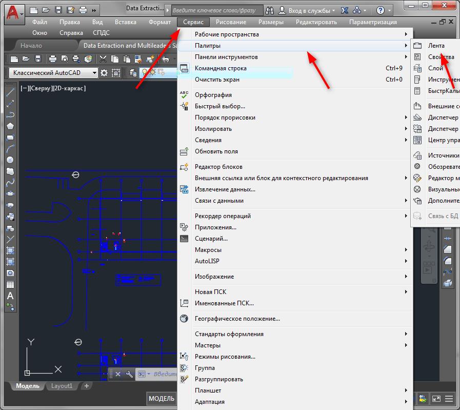 Как вернуть панель инструментов в AutoCAD 2