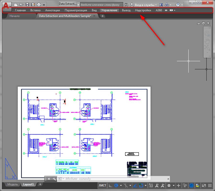 Как вернуть панель инструментов в AutoCAD 4