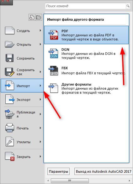 Как вставить PDF в AutoCAD 1