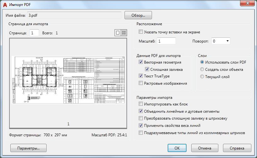 Как вставить PDF в AutoCAD 4