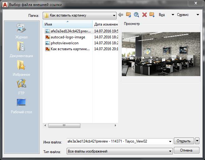 Как вставить картинку в AutoCAD 2