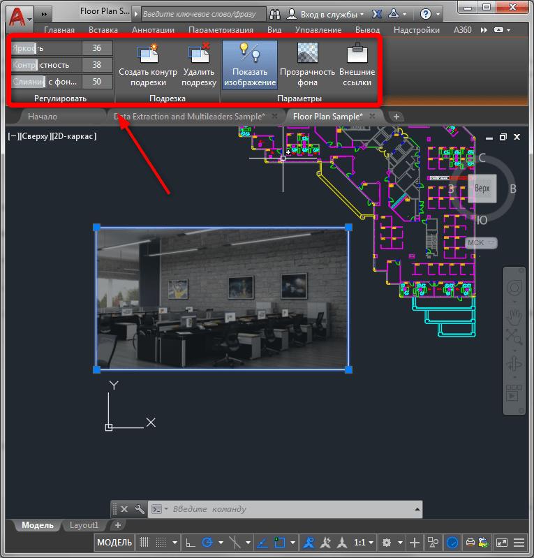 Как вставить картинку в AutoCAD 5