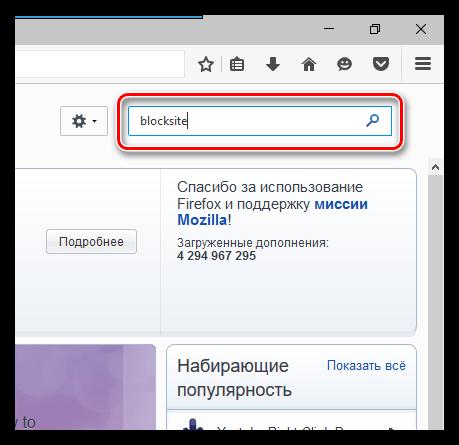 как заблокировать сайт в мозиле - фото 11