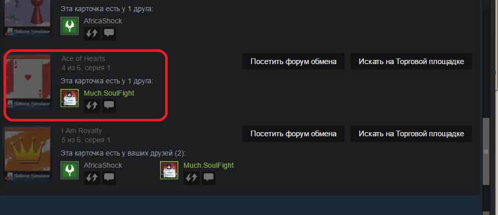 Карточки друзей в Steam