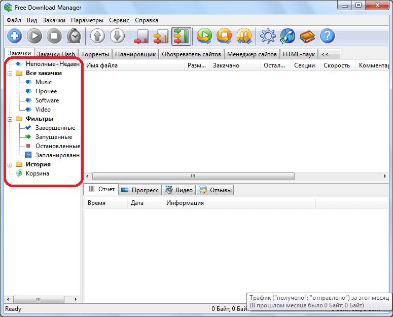 Категории загрузок в программе Free Download Manager