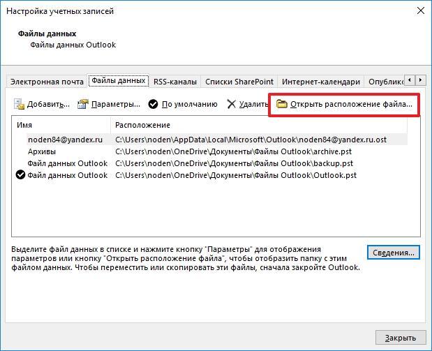 Кнопка Открыть расположение файлов в Outlook