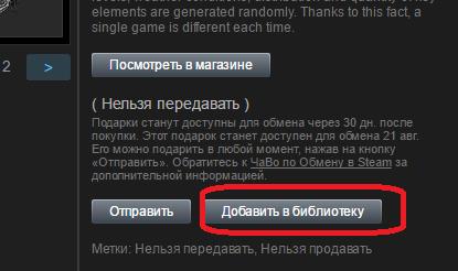 Кнопка добавления игры в библиотеку из инвентаря Steam