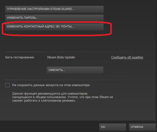 Кнопка изменения электронной почты Steam