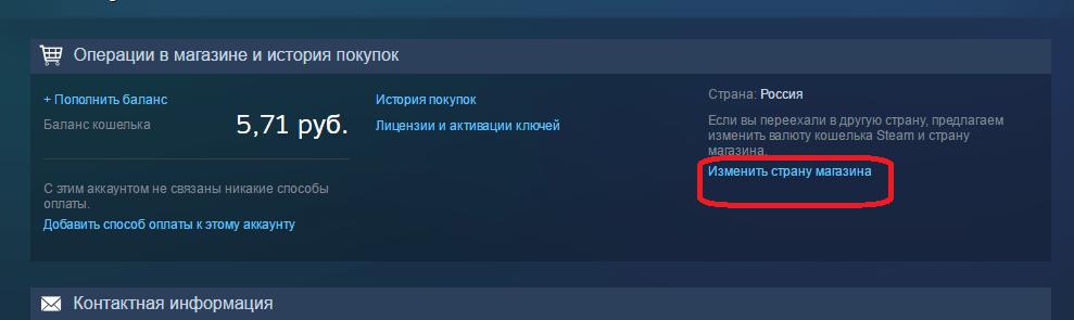 Кнопка изменения региона в Steam
