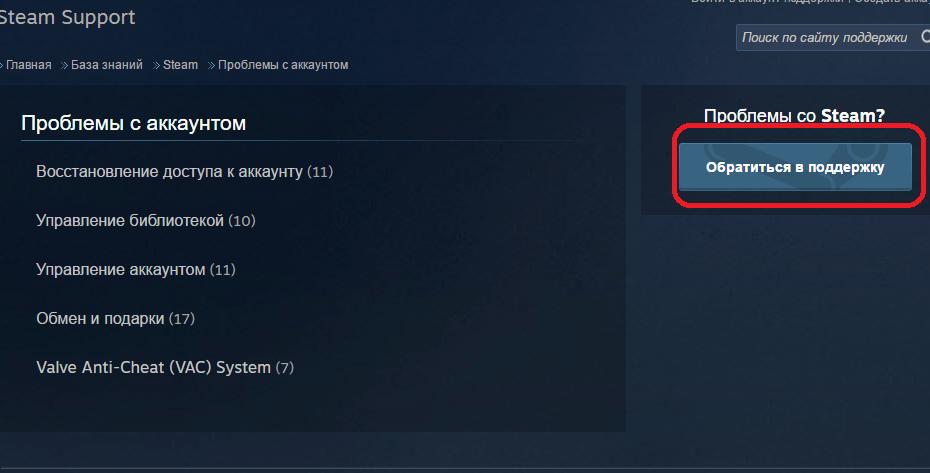 Кнопка обращения в техподдержку Steam