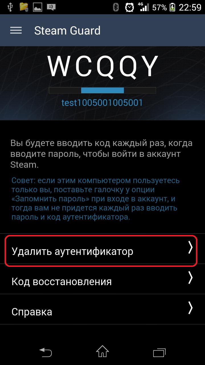 Кнопка отключения мобильного аутентификатора Steam