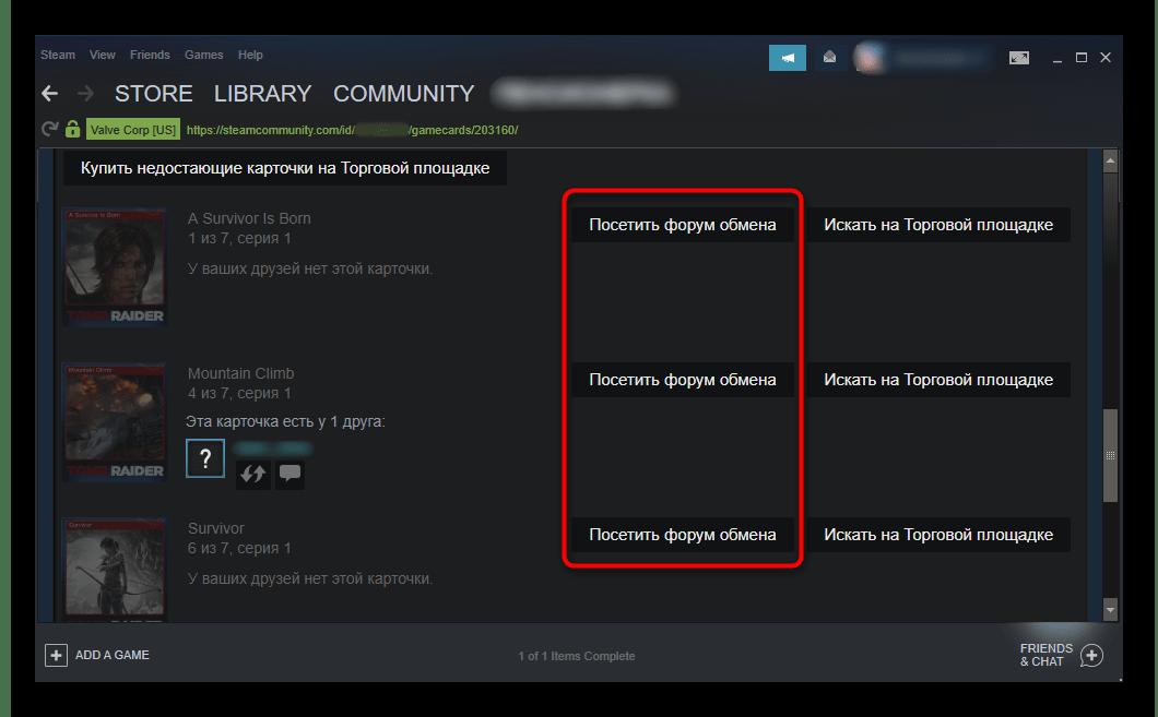 Кнопка перехода на обменный форум в Steam