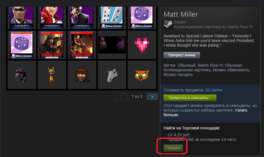 Кнопка продажи предмета в Steam