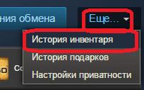 Кнопка просмотра истории обмена в Steam