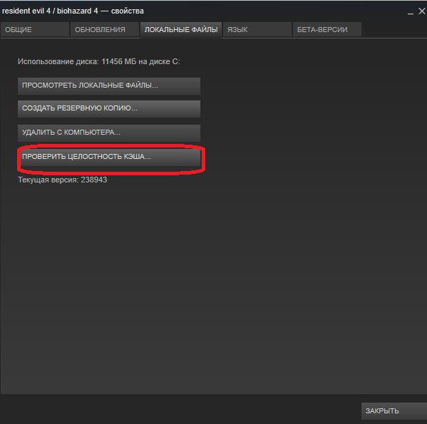 Кнопка проверки целостности кэша игры в Steam