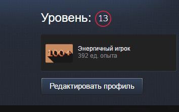 Кнопка редактирования профиля Steam
