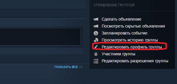 Кнопка редактирования профиля группы Steam