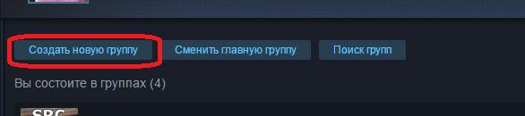 Кнопка создания группы Steam