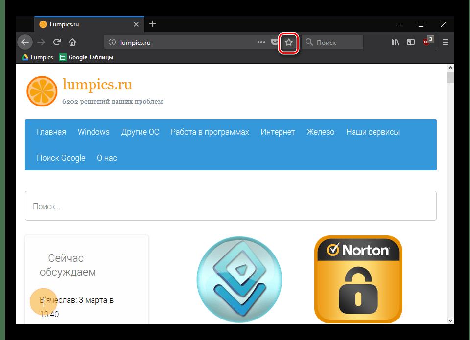 Кнопка создания закладки в Mozilla Firefox
