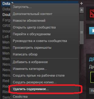 Кнопка удаления игры в Steam