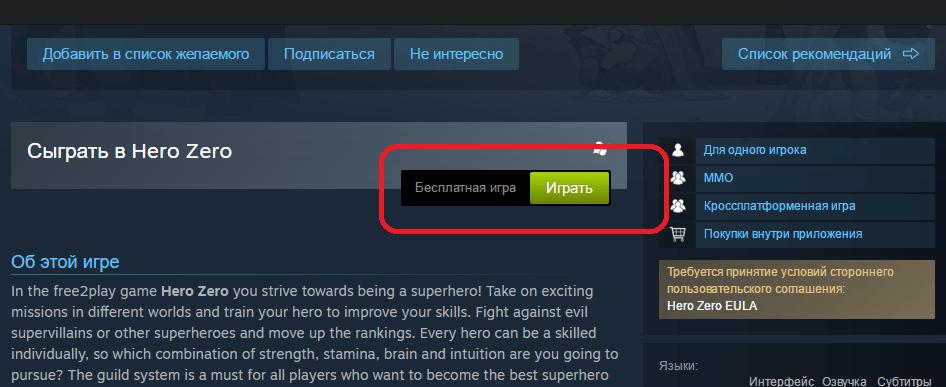 Кнопка установки бесплатной игры в Steam