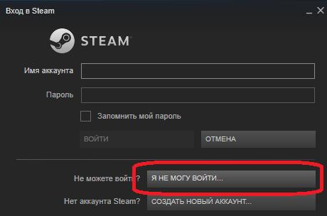 Кнопка восстановления пароля от Steam