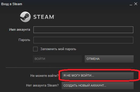 Кнопка восстановления пароля в Steam