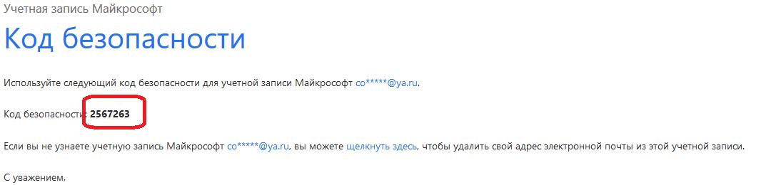 Код безопасности в письме для удаления учетной записи Skype