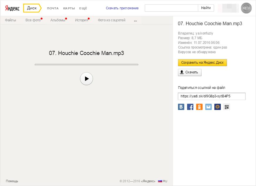 Копирование чужих файлов Яндекс Диск