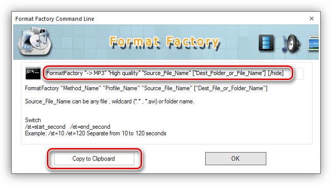 Копирование строки с командой в буфер обмена в программе Format Factory