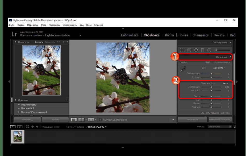 Коррекция цвета в программе Adobe Lightroom