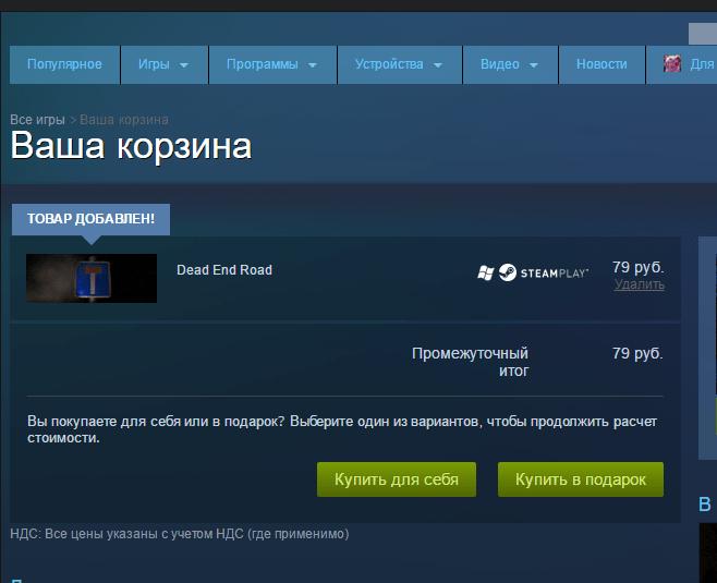Корзина с покупками в Steam