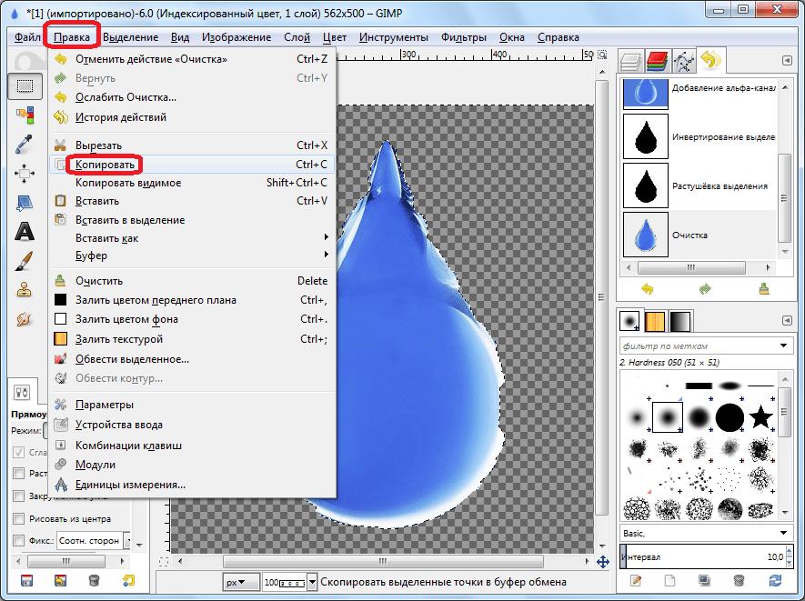 Крпирование в программе GIMP