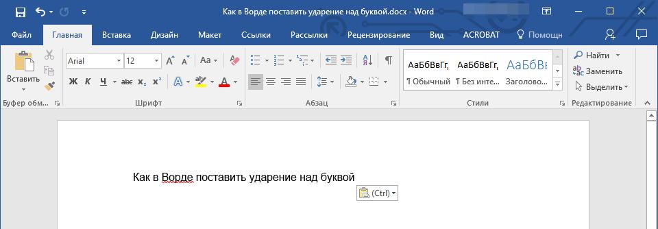 Как сделать замену буквы
