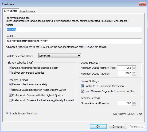 LAV Splitter в пакете K-Lite Codec Pack