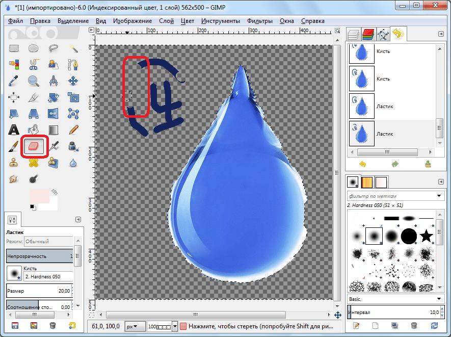 Ластик в программе GIMP