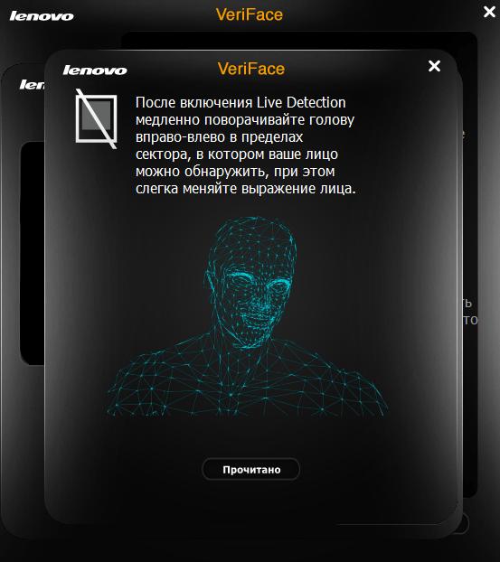 Lenovo VeriFace Live Detection