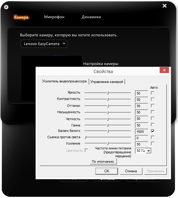 Lenovo VeriFace Настройка камеры