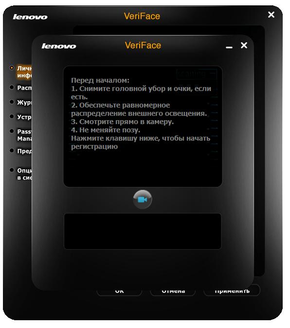 Lenovo VeriFace Регистрация пользователя