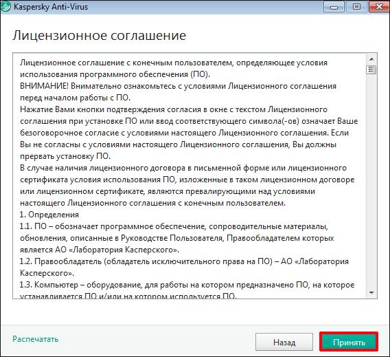 Лицензионное соглашение 1 в программе Kaspersky Anti-Virus