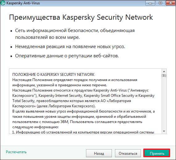 Лицензионное соглашение 2 в программе Kaspersky Anti-Virus