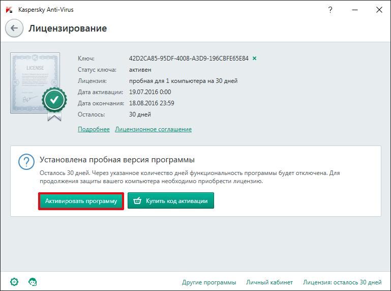 Лицензирование в Kaspersky Anti-Virus