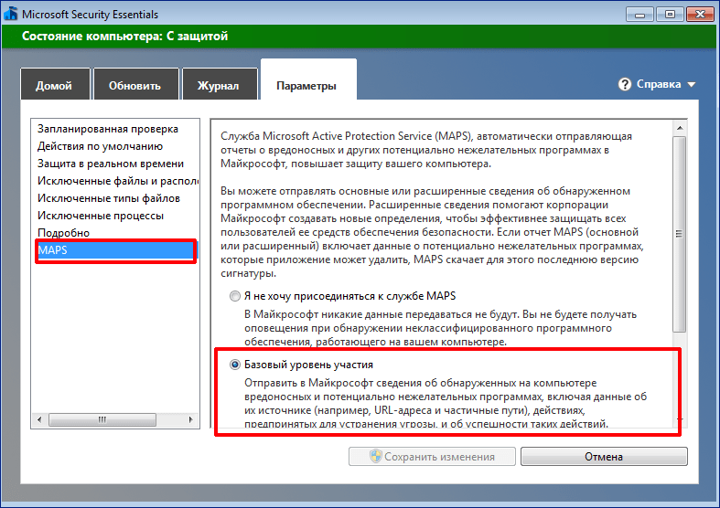 MAPS  в программе Microsoft Security Essentials