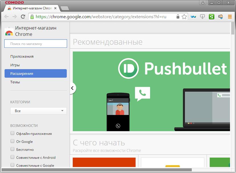Магазин расширений Google в программе Comodo Dragon