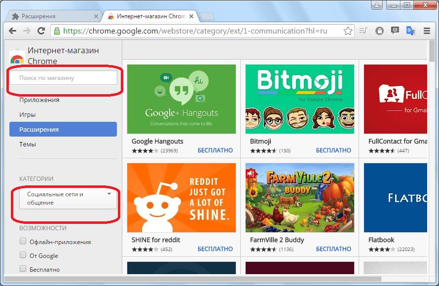 Магазин расширений браузера Orbitum