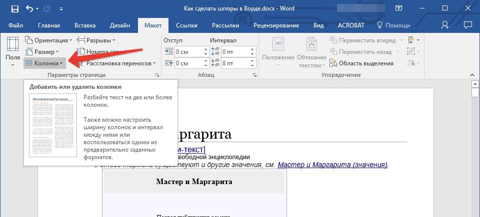 Макет - Колонки в Word