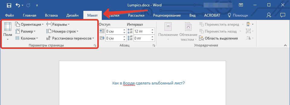 Макет в Word