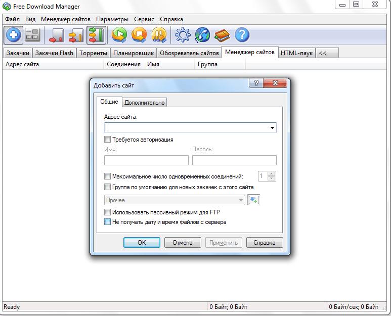 Менеджер сайтов в программе Free Download Manager