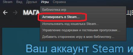 Меню для активации игрового ключа в Steam
